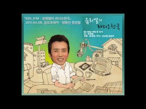 2011.04.09. 『KBS 2FM - 유희열의 라디오천국』 금요초대석 - 영화인 정성일