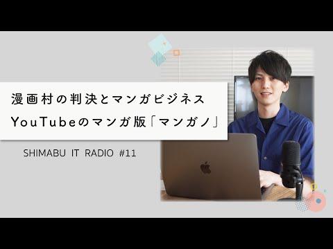 【聴くだけでITトレンドが分かるラジオ】漫画村の判決と日本のマンガ産業 - ITニュース#11