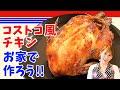 【あの店の味!!】コストコ風ロティサリーチキン/みきママ