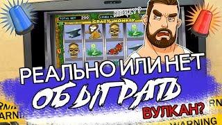 Казино Вулкан правда или ложь Как грать в игровые автоматы онлайн на телефоне Отзывы, не реклама