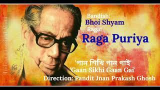 "Raga Puriya, Bandish: Bhoi Shyam | Pt. Jnan Prakash Ghosh ""Gaan Sikhi Gaan Gai"" rare collection"