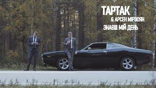 Тартак та Арсен Мірзоян - Знаєш Мій День