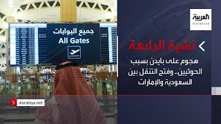 نشرة الرابعة كاملة   هجوم على بايدن بسبب الحوثيين.. وفتح التنقل بين السعودية والإمارات