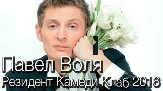 Павел Алексеевич Снежок Воля  Резидент Камеди Клаб 2016