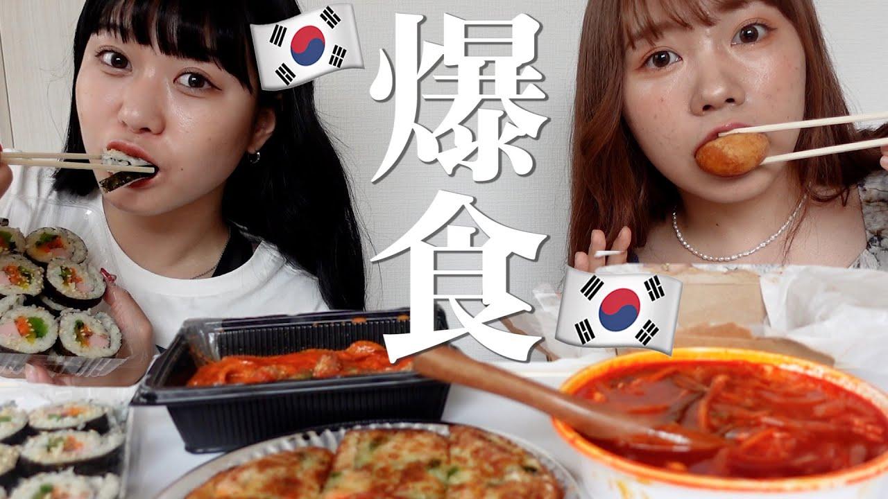 【爆食】韓国料理食べながらドラマの話したらしんどくて叫んだ