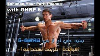 видео ghrp 6