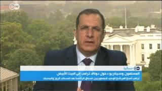 مسائية DW: دونالد ترامب والعلاقات العربية الأمريكية