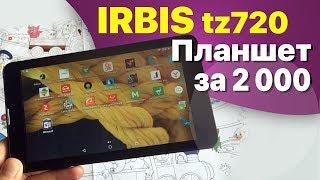 Обзор Планшета Irbis TZ720