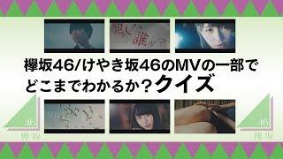欅坂46のMVを全て抽出そこから一画像を切り抜きました。 そこからタイトルを当ててみてください! あなたは何問とけるかな?