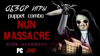 DHG #52 Обзор игр Puppet Combo часть 5: Nun Massacre (Резня Монахини, Ужасы, VHS, Ретро, Horror)
