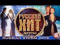 РУССКИЙ ХИТ ЛУЧШИЕ ДУЭТЫ СБОРНИК ВИДЕОКЛИПОВ RUSSIAN VIDEO HITS mp3