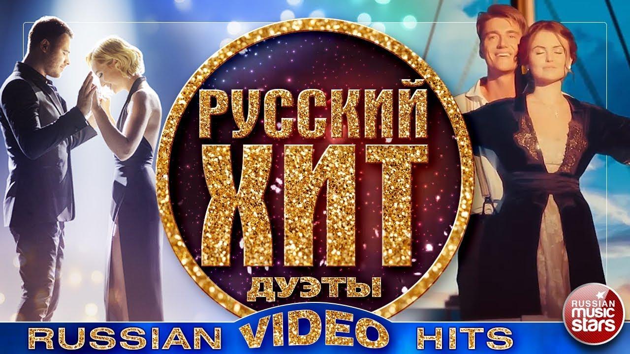 РУССКИЙ ХИТ ❂ ВИДЕО АЛЬБОМ ЛУЧШИХ ДУЭТОВ ❂ RUSSIAN VIDEO HITS