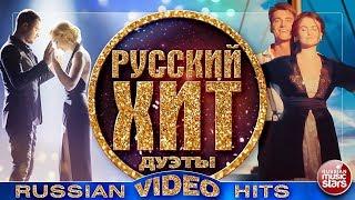РУССКИЙ ХИТ ❂ ЛУЧШИЕ ДУЭТЫ ❂ СБОРНИК ВИДЕОКЛИПОВ ❂ RUSSIAN VIDEO HITS