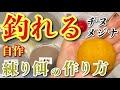 【チヌ・メジナ】簡単!安い!釣れる!自作練り餌の作り方【餌取り対策】