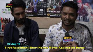 First Rajasthani Short Horror Movie Against On Durgs. The Real Story Of Kabir