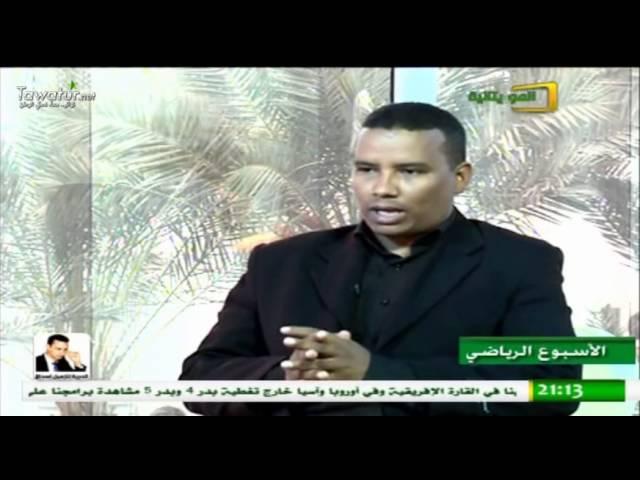 محمد لمين ولد لفضل، نائب رئيس نادي النجوم للكرة الحديدية في برنامج الأسبوع الرياضي