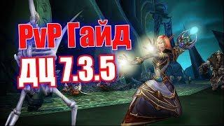 PvP ГАЙД НА ДЦ ПРИСТА ПАТЧ 7.3.5