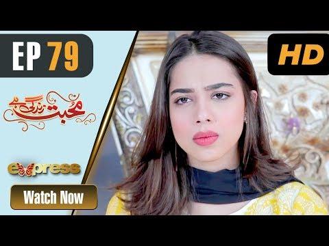 Mohabbat Zindagi Hai - Episode 79 - Express Entertainment Dramas