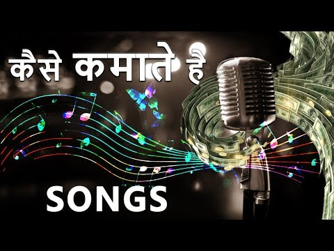How Singers And Music Companies Earn Money? | Music Industry Business Model | Hindi