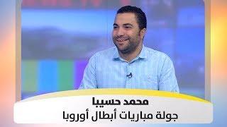 محمد حسيبا - الحديث عن جولة مباريات أبطال أوروبا