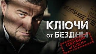 КЛЮЧИ ОТ БЕЗДНЫ: Операция «Голем» - Серия 1 / Криминальный детектив