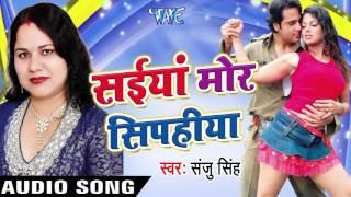 Download Hindi Video Songs - सईया हमरा के  Chhod Ke  | Saiya Mor Sipahiya | Sanju Singh | Bhojpuri Song