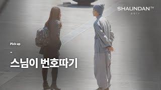 (In Korea) Monk Pick Up Girls 스님이 번호따기