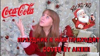 #ПойCocaCola #ПойКокаКола - ПРАЗДНИК К НАМ ПРИХОДИТ (cover by Akemi Time)