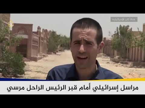كأن شيئا لم يحدث.. مراسل إسرائيلي سمحت له القاهرة بدخول المقبرة التي دفن فيها #مرسي  - نشر قبل 2 ساعة