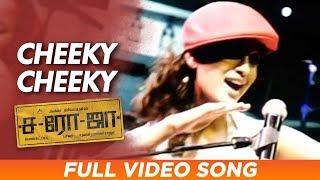 Cheeky Cheeky | Full Song | Saroja | Yuvan Shankar Raja | Venkat Prabhu