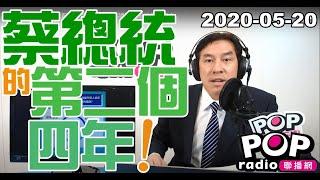 Baixar 2020-05-20【POP撞新聞】黃暐瀚談「蔡總統的第二個四年!」