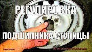 Регулировка подшипника ступицы ВАЗ-2101-2107.