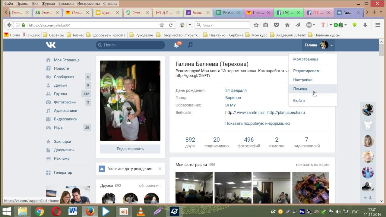 Блог Максима ЛукьяноваКак сделать ссылку на репост