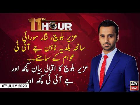 11th Hour | Waseem Badami | ARYNews | 6th JULY 2020