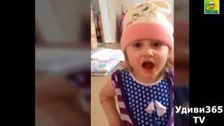 Смешные дети и их приколы на Удиви365TV