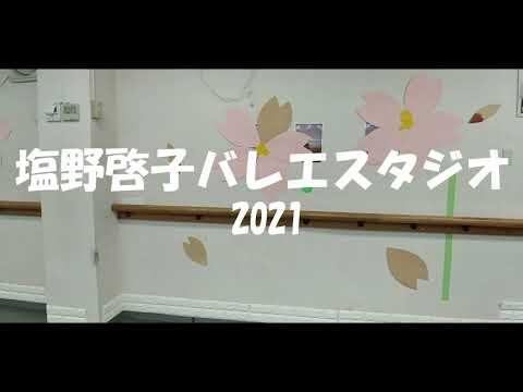 塩野啓子バレエスタジオ