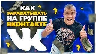 Как зарабатывать на группе Вконтакте? Как выглядят деньги в интернете ?
