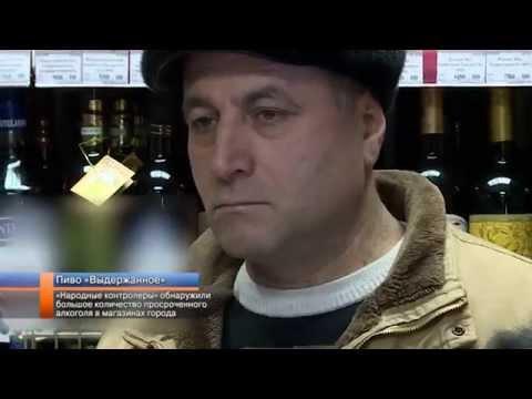 «Народные контролеры» обнаружили большое количество просроченного алкоголя в магазинах города