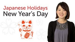 Learn Japanese Holidays - New Year's Day - 日本の祝日を学ぼう - 正月