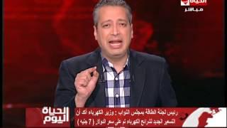 بالفيديو.. رئيس لجنة الطاقة: البرلمان لم يوافق على زيادة أسعار الكهرباء