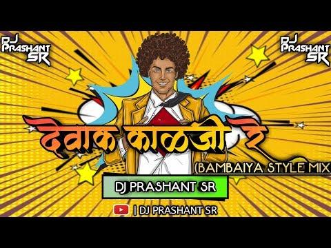 Devak Kalji Re Bambaiya Style Mix DJ Prashant SR Full Unreleased Track With Download Link