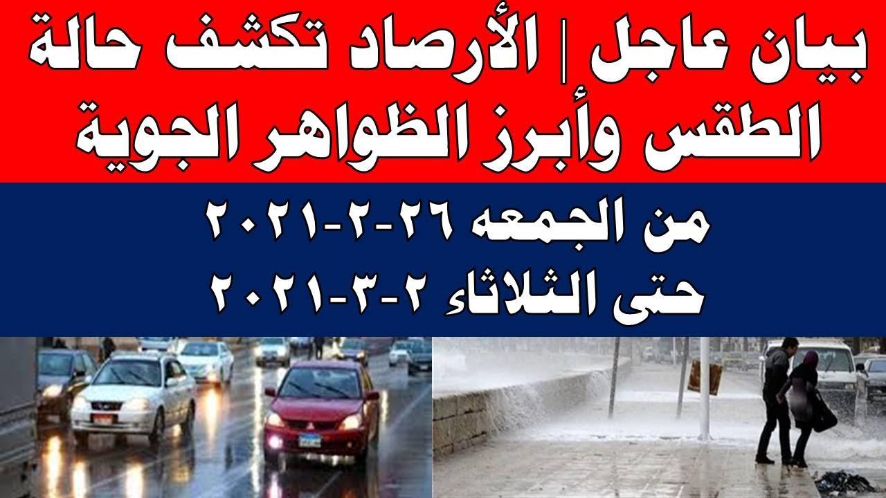 صورة فيديو : الارصاد الجوية تكشف عن حالة الطقس من الجمعه 26-2-2021 الي الثلاثاء 2-3-2021 في مصر