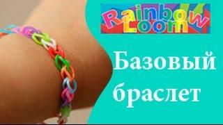 Самый простой браслет из резинок Rainbow Loom