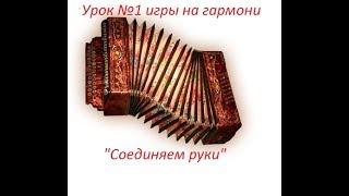 Урок №1 по игре на гармони: