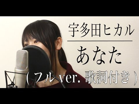【フル歌詞付き】宇多田ヒカル『あなた』(Cover)