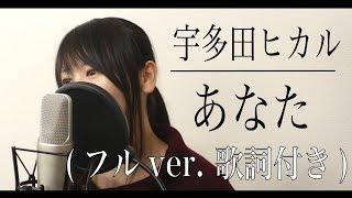 Gambar cover 【フル歌詞付き】宇多田ヒカル『あなた』(Cover)