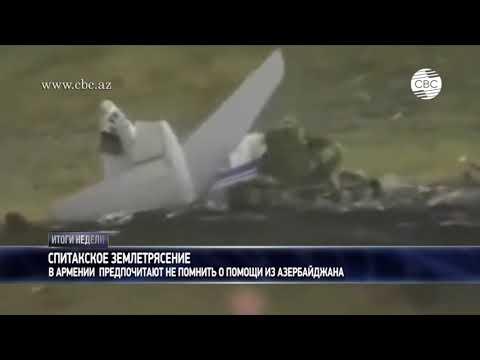 В Армении не помнят о помощи Азербайджана после Спитакского землетрясения