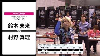 【鈴木 未来 VS 村野 真理】JAPAN 2019 STAGE 6 広島 LADIES BEST16