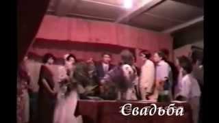 Захаркино 2 Деревенская свадьба 90 е