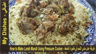 طريقة عمل مندي اللحم في طنجرة الضغط - How to Make Lamb Mandi Using Pressure Cooker